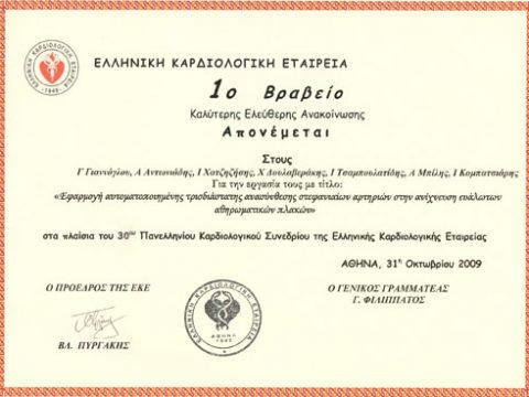 hcs_award